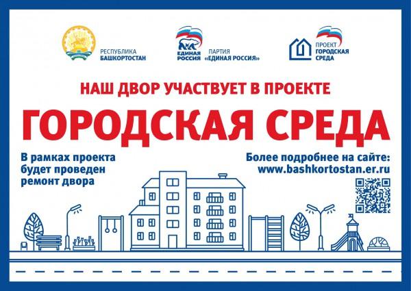 gorodskaja-sreda-3.jpg