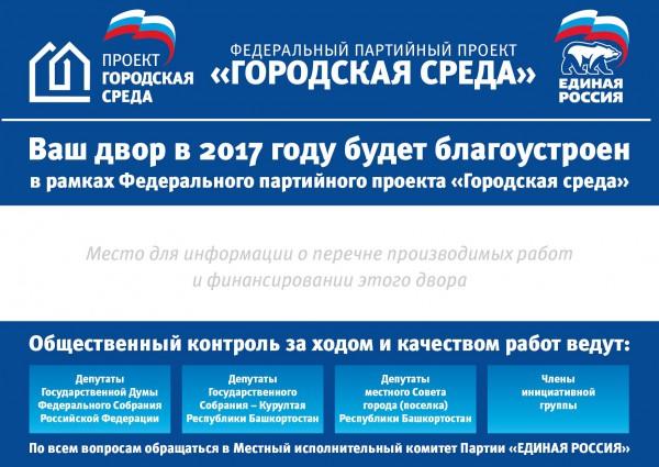gorodskaja-sreda.jpg