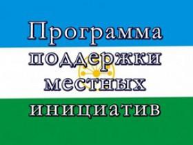 Обявление! Состоится собрание жителей по Программе поддержки местных инициатив в Республике Башкортостан